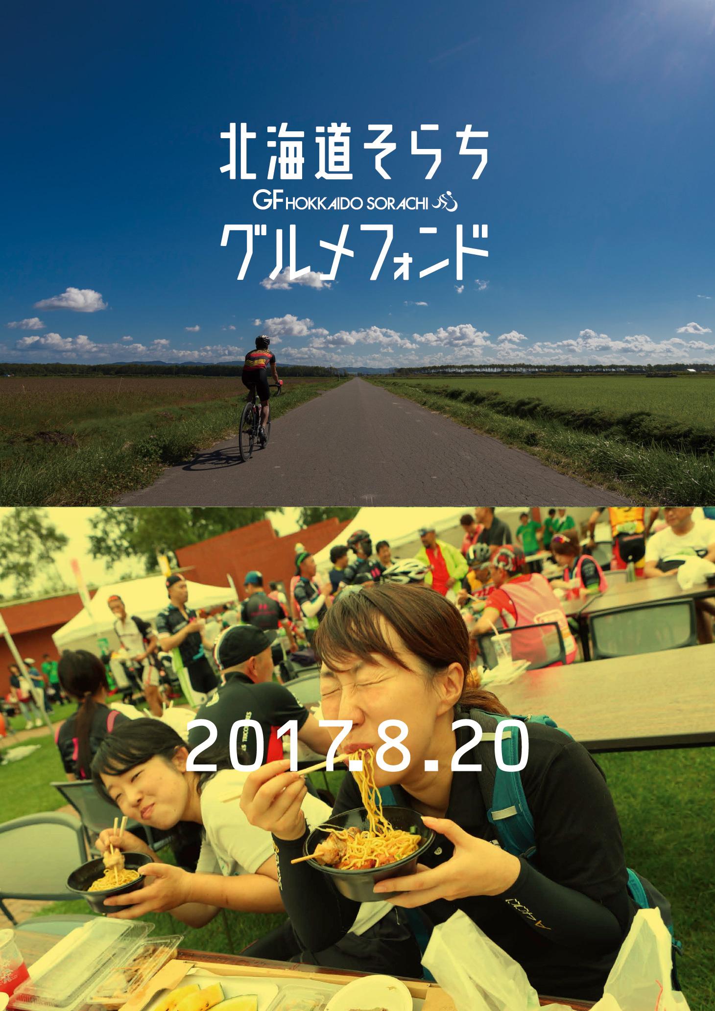 sorachi_poster_b.jpg