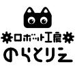 2017_ロボット工房のらとりえ_logo