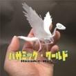 2017_ハサミック・ワールド_logo