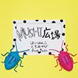 2017_MUSHI広場_logo