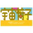 2017_宇宙椅子 cosmic re-chair_logo