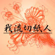2017_我流切紙人_logo