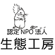 2017_生態工房_logo