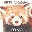 2017_動物色鉛筆画roko_logo