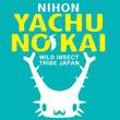 2017_日本野虫の会_logo
