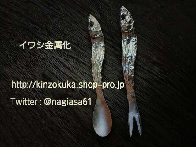 2017_イワシ金属化_06