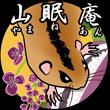 2017_山眠庵(やまねあん)_logo