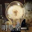 2017_明星堂_logo