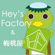 2017_Hey's Factory  梅桃屋_logo