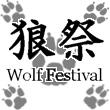 2017_狼祭in博物ふぇすてぃばる!_logo