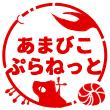 2017_あまびこぷらねっと_logo