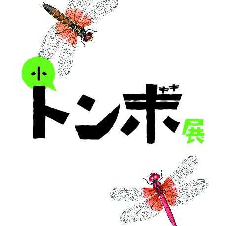 2017_小トンボ展_logo