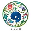 2017_太古の夢_logo