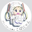 2017_ブラックホール博士 こばにゃん_logo