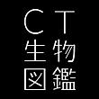 2017_CT生物図鑑_logo