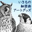 2017_いきもの細密画アートグッズ_logo
