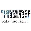 2017_生物造形部_logo