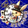 2017_四月ウサギの庭_logo