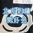 2017_北方刺繍愛好会_logo