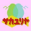2017_サカユリヤ_logo