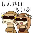 2017_しんかいらいふ_logo