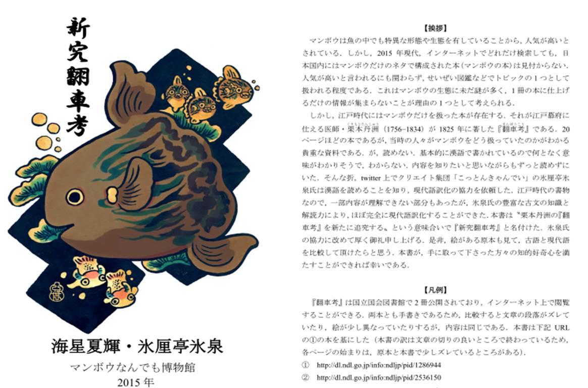 2017_マンボウなんでも博物館_02