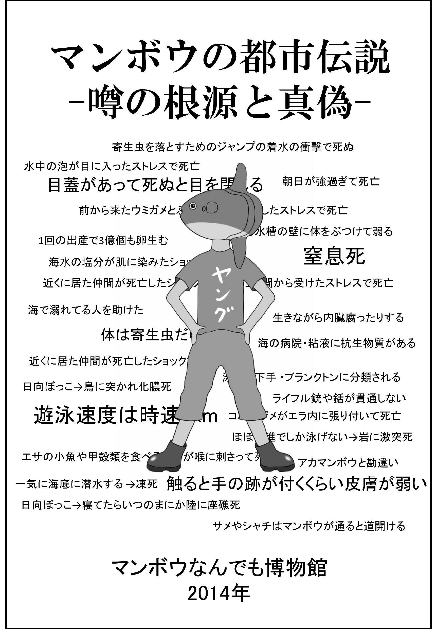 2017_マンボウなんでも博物館_04