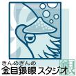 2017_金目銀眼スタジオ_logo