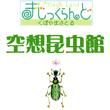 2017_空想昆虫館_logo