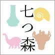 2017_七つ森_logo
