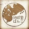 2017_地球堂はんこ_logo