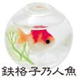 2017_鉄格子乃人魚_logo