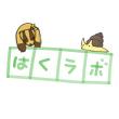 2017_はくラボ_logo