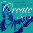 2017_Create555_logo.jpg