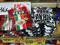 移動 茨城県 麺 外食