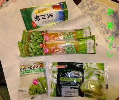 お茶系 4種