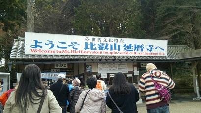 延暦寺入口