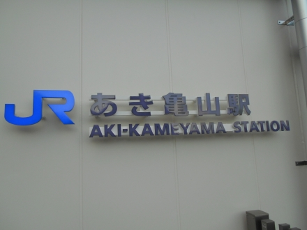恒例行事へ・・・。 akikameyama編