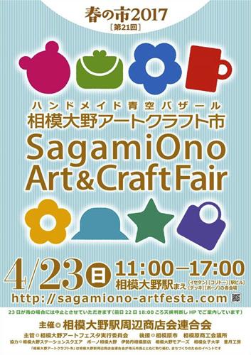 sagami201704.jpg