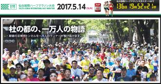 仙台マラソン2017_convert_20170228220628