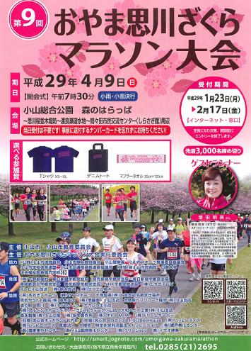 oyama-omoigawa-sakura-marathon-2017-img-01.png