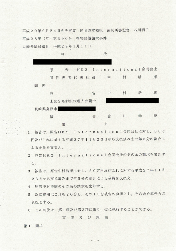 0224_損害賠償請求事件_1