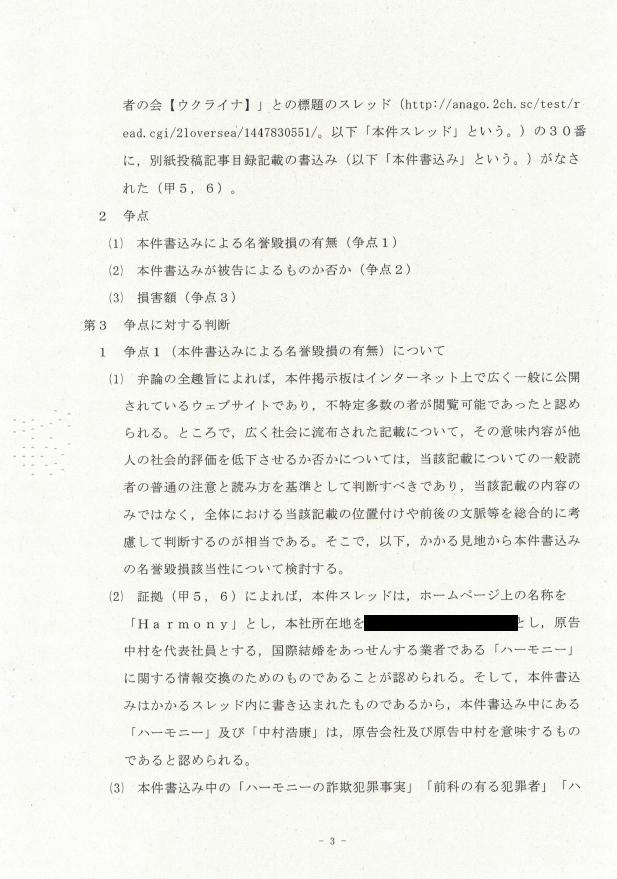 0224_損害賠償請求事件_3