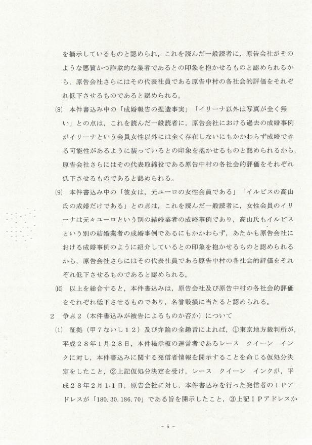 0224_損害賠償請求事件_5