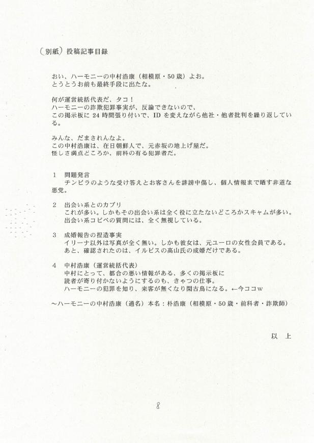 0224_損害賠償請求事件_8