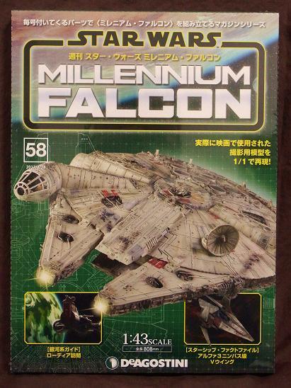 ファルコン058(1)