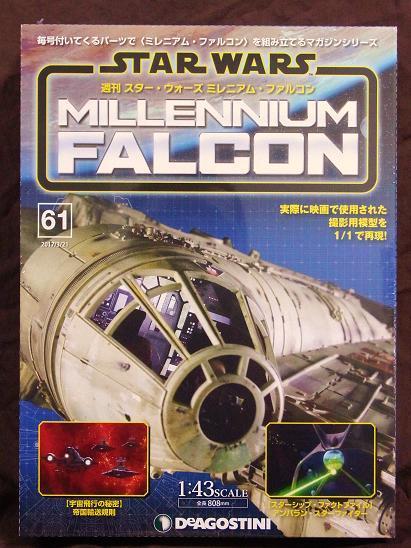 ファルコン061(1)