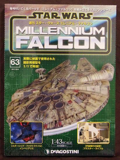ファルコン063(1)