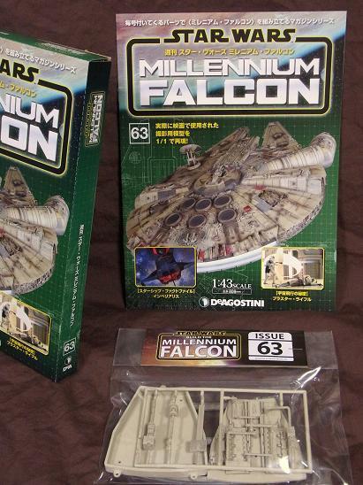 ファルコン063(2)