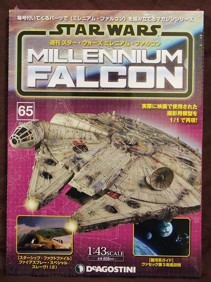 ファルコン065 (1)